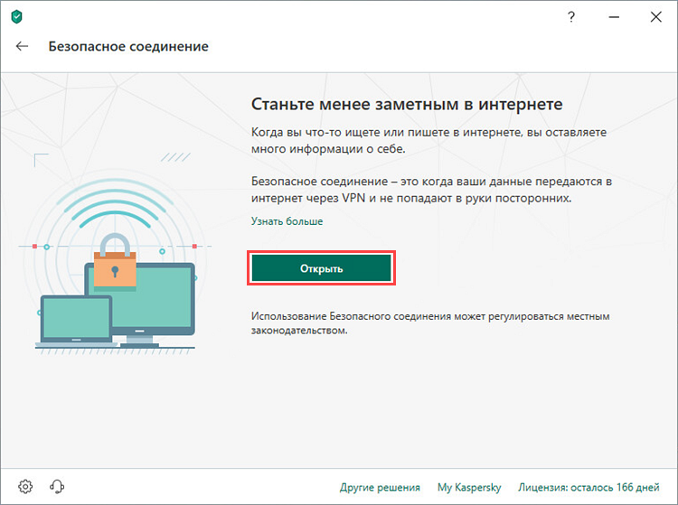 Запуск Kaspersky Secure Connection через Kaspersky Total Security 19