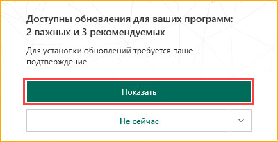 Переход к просмотру найденных обновлений в Kaspersky Security Cloud 19