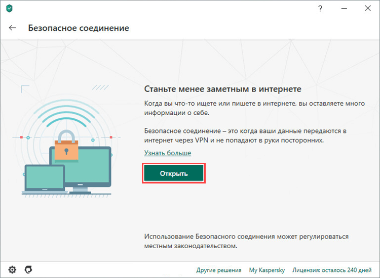 Запуск Kaspersky Secure Connection через Kaspersky Total Security 20