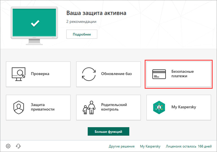 Переход в Безопасные платежи в Kaspersky Internet Security 19