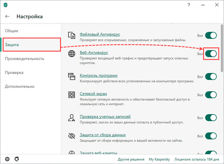 Включение Веб-Антивируса в Kaspersky Security Cloud 20