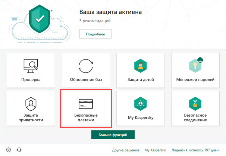 Переход в Безопасные платежи в Kaspersky Security Cloud 19