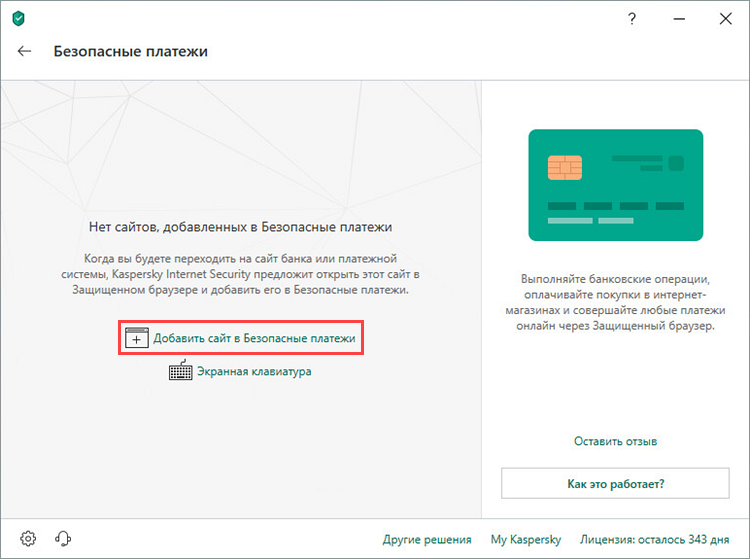 Переход к добавлению сайта в Безопасные платежи в Kaspersky Internet Security 19