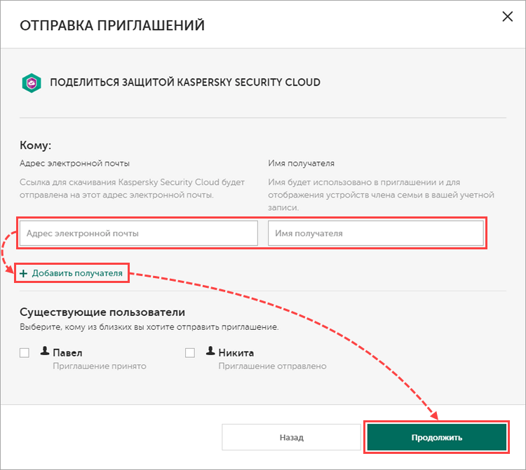 Отправка подписки Kaspersky Security Cloud 20 другому пользователю