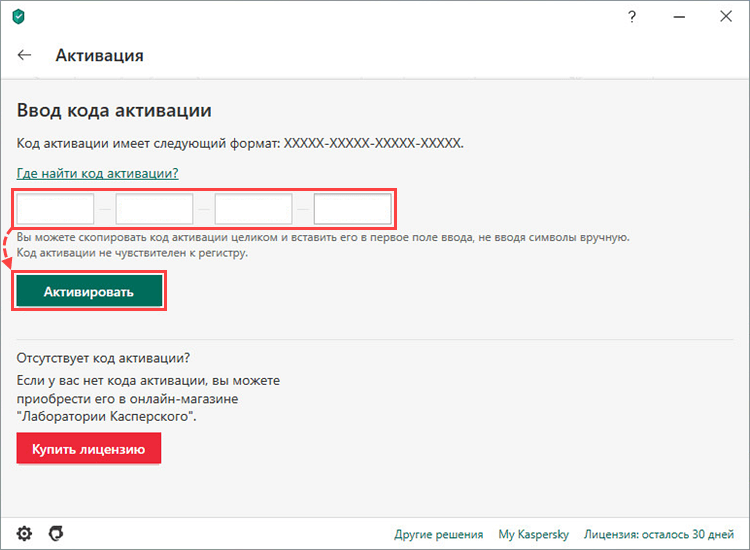 Активация Kaspersky Total Security 20