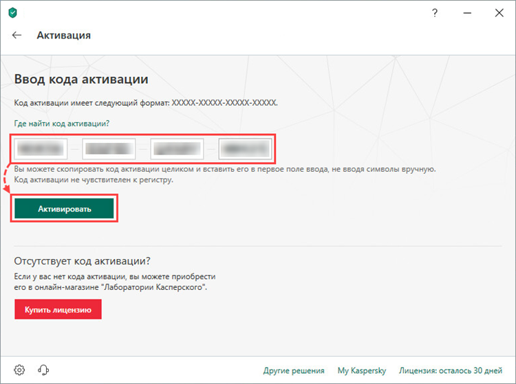Активация Kaspersky Total Security 19