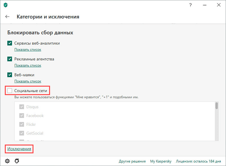 Добавление исключения из запрета на сбор данных в Kaspersky Internet Security 20