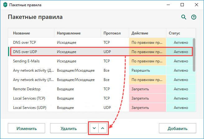 Изменение положения правила в списке в Kaspersky Security Cloud 20