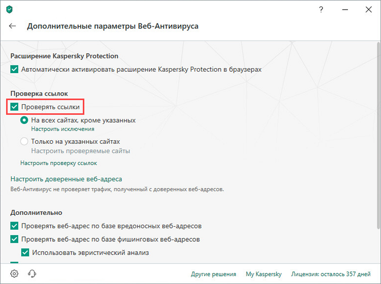 Установка проверки ссылок в Kaspersky Total Security 19