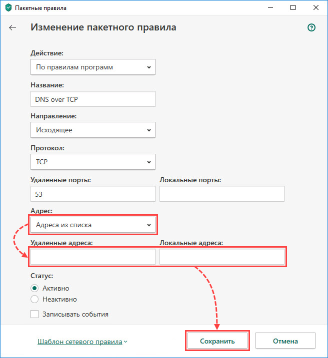 Изменение диапазона IP-адресов в Kaspersky Security Cloud 20
