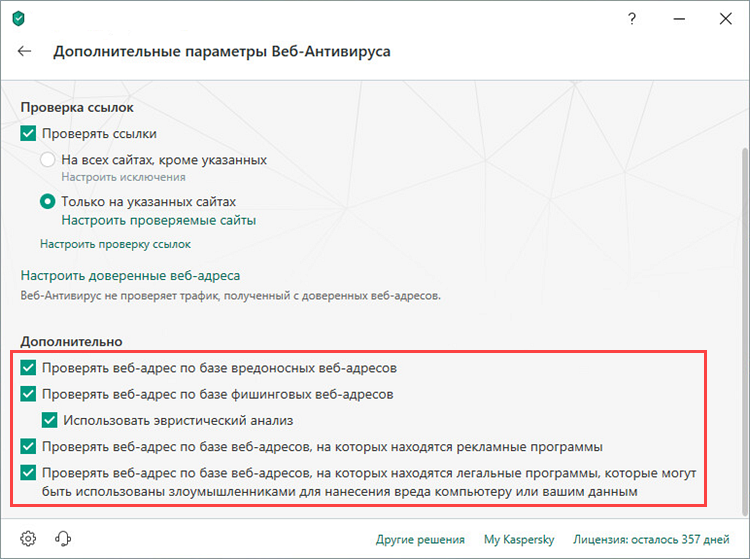 Установка дополнительных параметров веб-адресов в Kaspersky Total Security 19