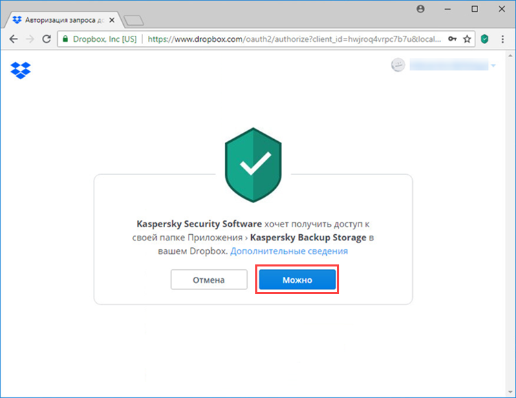 Разрешение доступа Kaspersky Security Software к Dropbox