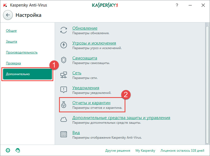 Картинка: Окно Настройка в Kaspersky Anti-Virus 2018.