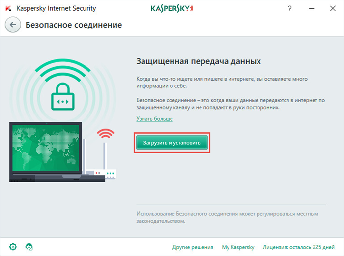 Картинка: Окно Безопасное соединение в Kaspersky Internet Security 2018.