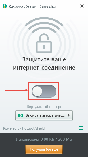 Картинка: Окно Kaspersky Secure Connection.