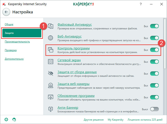 Картинка: Окно Настройка в Kaspersky Internet Security 2018.