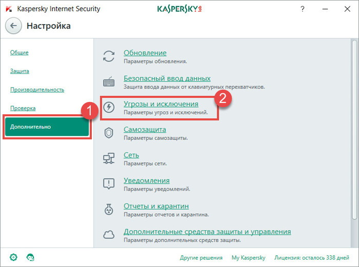 Картинка: Окно Настройка Kaspersky Internet Security 2018.