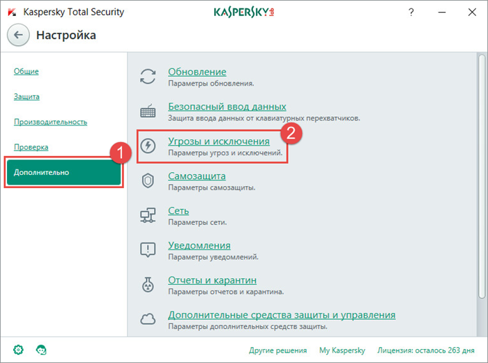 Картинка: Окно Настройка в Kaspersky Total Security 2018.