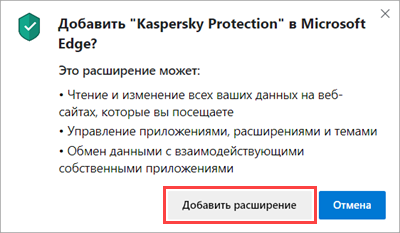 Установка Kaspersky Protection в Edge на основе Chromium