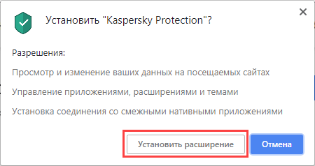 Установка Kaspersky Protection в Google Chrome