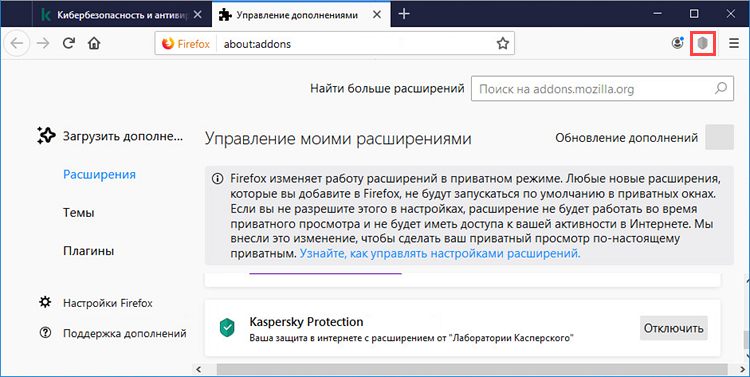 Значок Kaspersky Protection в браузере Mozilla Firefox