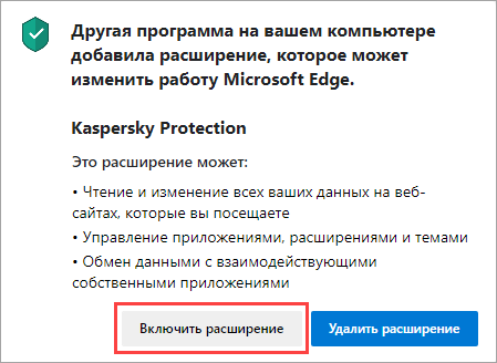 Подтверждение включения расширения Kaspersky Protection в браузере Edge на основе Chromium