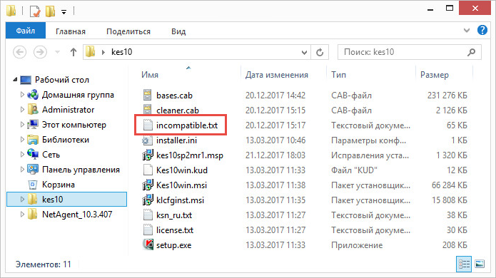 Расположение файла incompatible.txt для Kaspersky Endpoint Security 10 для Windows
