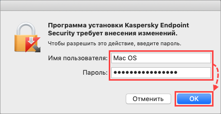Подтверждение установки Kaspersky Endpoint Security 11 для Mac