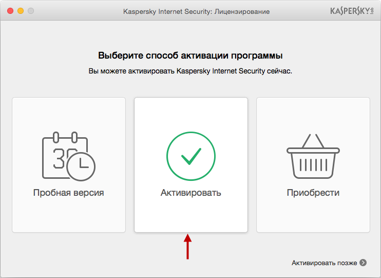Для использования полной версии Kaspersky Internet Security 16 для Mac, нажмите на кнопку Активировать.