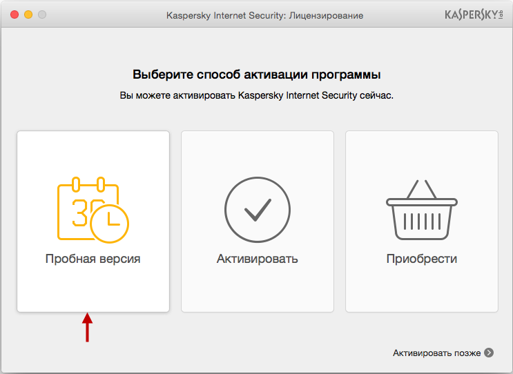 Для использования пробной версии Kaspersky Internet Security 16 для Mac нажмите на кнопку Пробная версия.