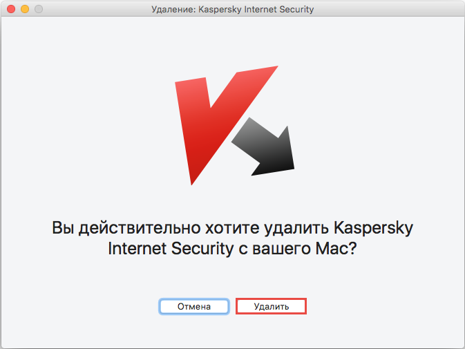 Подтверждение удаления Kaspersky Internet Security 16 для Mac