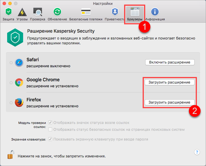 Картинка: Окно с настройками браузеров в Kaspersky Internet Security 18 для Mac