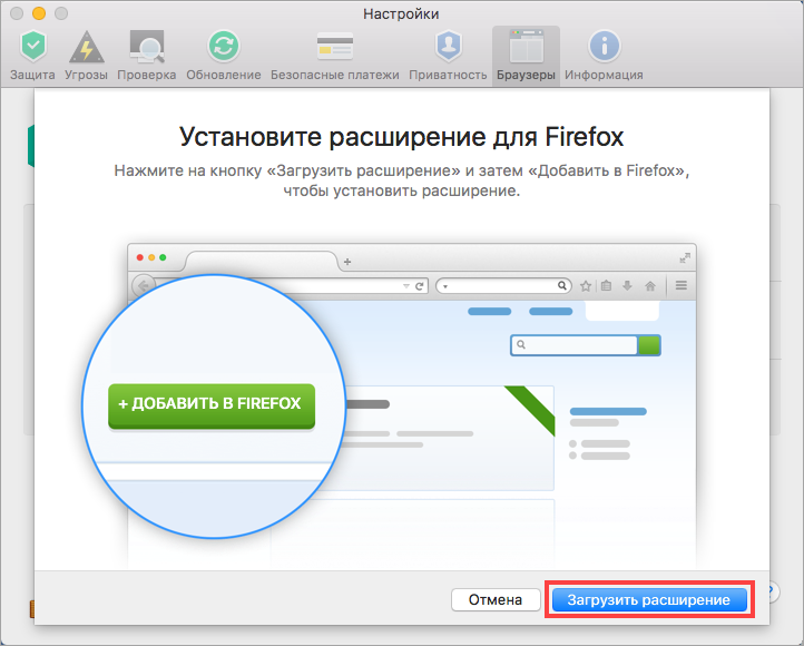Картинка: Окно для установки расширения Kaspersky Security в Firefox