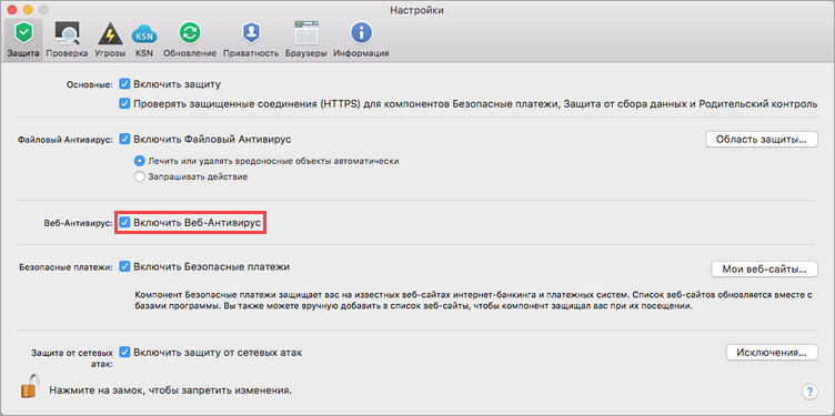 Включение Веб-Антивируса в Kaspersky Internet Security 19 для Mac