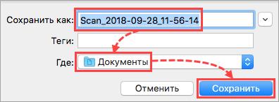 Сохранение отчета о проверке Kaspersky Internet Security 19 для Mac
