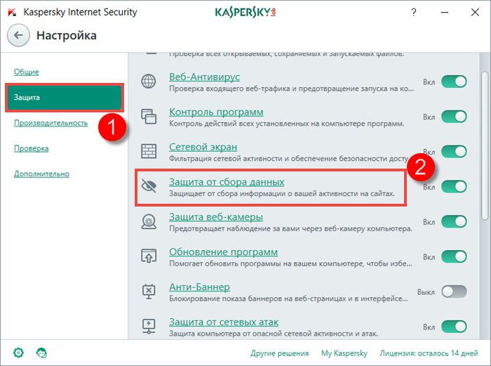 Картинка: окно Настройка Kaspersky Internet Security.