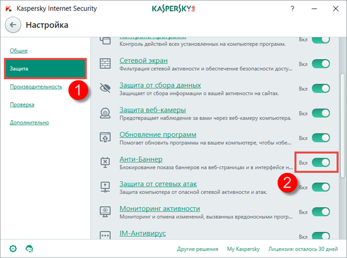 Картинка: окно Настройка в Kaspersky Internet Security