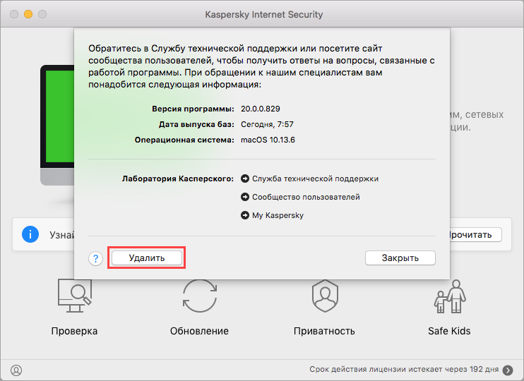 Удаление Kaspersky Internet Security 20 для Mac