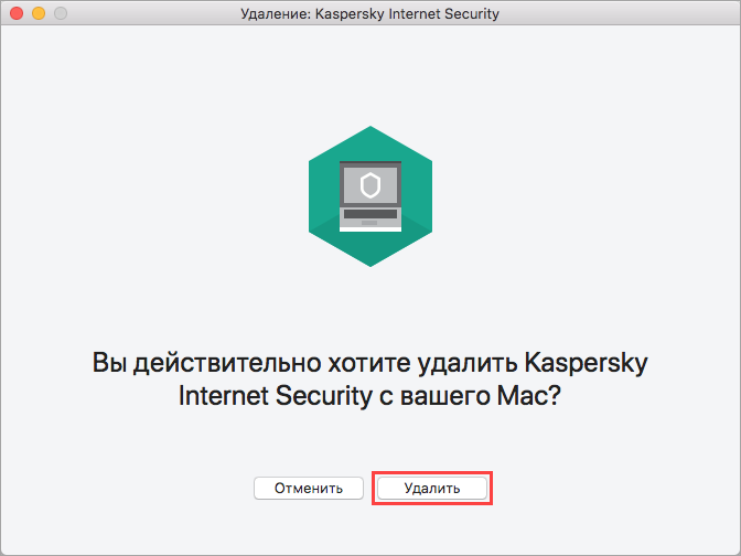 Подтверждение удаления Kaspersky Internet Security 20 для Mac
