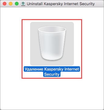 Запуск деинсталлятора Kaspersky Internet Security 20 для Mac