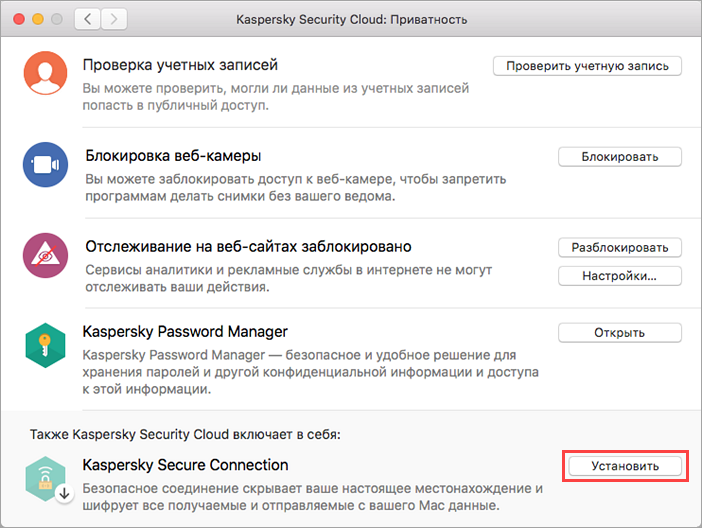 Переход на страницу Kaspersky Secure Connection для Mac в App Store