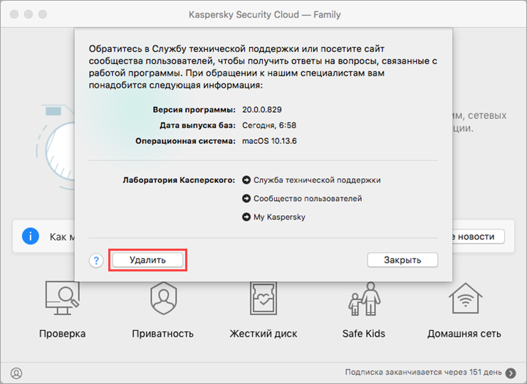 Удаление Kaspersky Security Cloud 20 для Mac