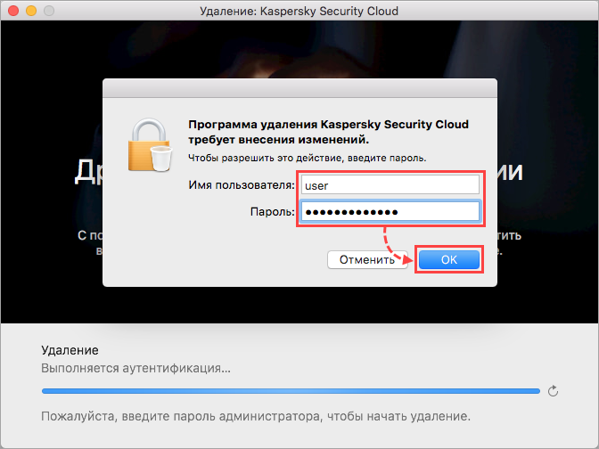 Ввод данных учетной записи администратора для удаления Kaspersky Security Cloud 20 для Mac