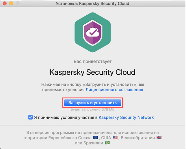 Установка Kaspersky Security Cloud для Mac