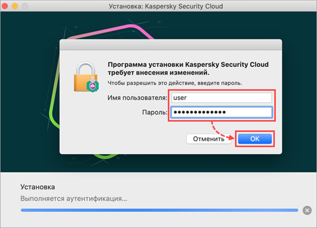 Ввод данных учетной записи администратора для установки Kaspersky Security Cloud для Mac
