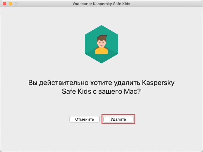 Подтверждение удаления Kaspersky Safe Kids для Mac