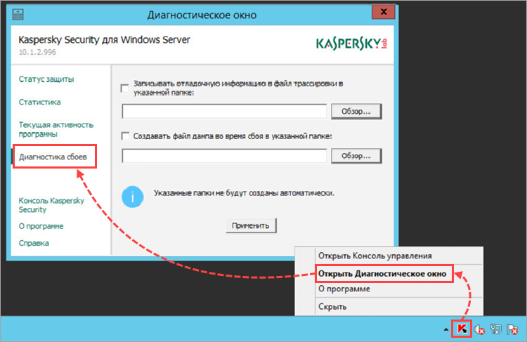 Переход в раздел Диагностика сбоев в Kaspersky Security 10.x для Windows Server