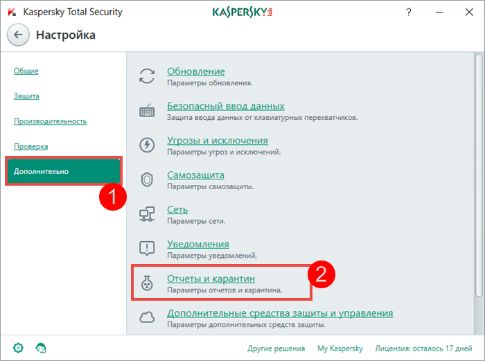 Картинка: окно Настройка в Kaspersky Total Security