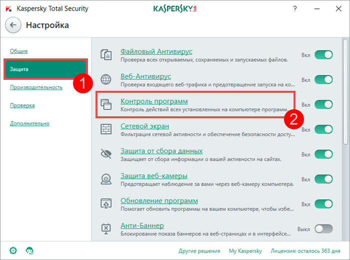 Картинка: Окно настройки Kaspersky Total Security