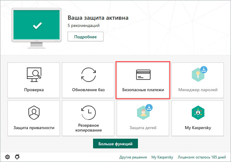 Переход в Безопасные платежи в Kaspersky Total Security 20
